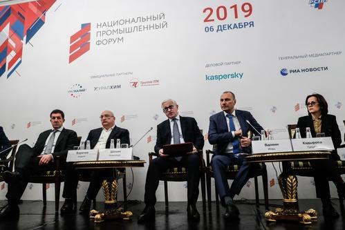 Национальный промышленный форум 2020